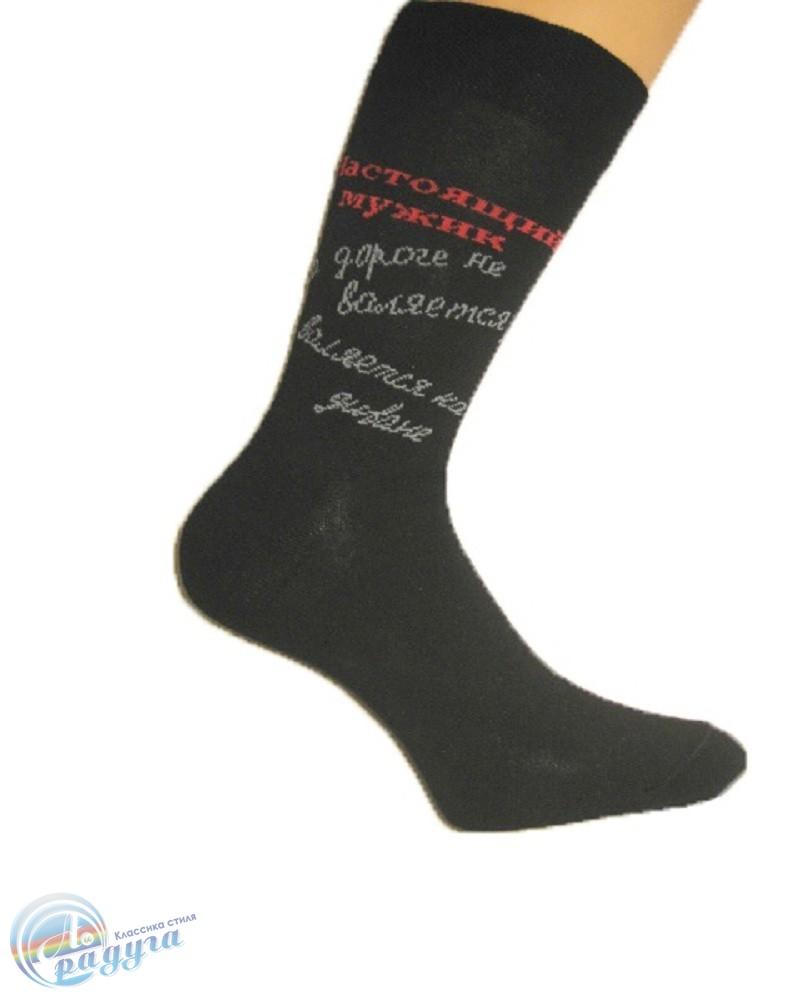 Демисезонный мужской носок.
